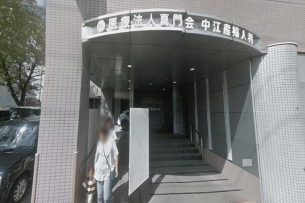 鹿児島病院ピル処方中江産婦人科